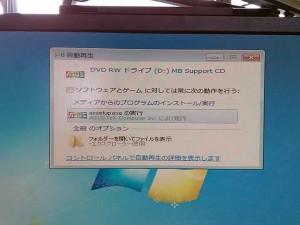 ドライバのディスクの再生プログラム起動確認