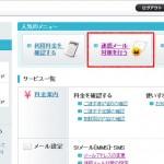 MySoftBank-トップページ