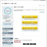My SoftBank-メール設定