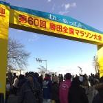 勝田マラソンのスタート&ゴールゲート