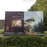 国立西洋美術館の「ユベール・ロベール -時間の庭-」