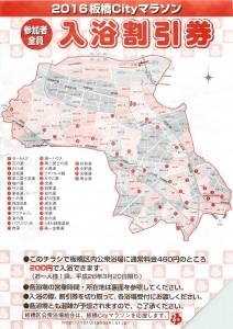 2016板橋Cityマラソン入浴割引券