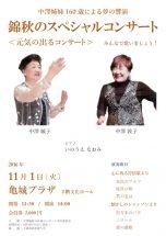 Nakazawa Sisters 160-year-old Concert Flyer