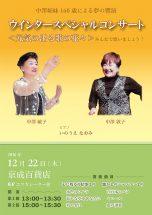 Nakazawa Sisters Winter Special Concert Flyer