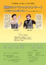 Special Concert in Autumn 2017