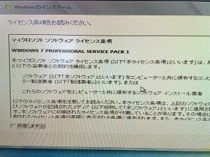 ユーザーライセンス画面