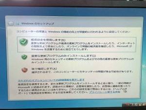 コンピュータの保護の選択画面