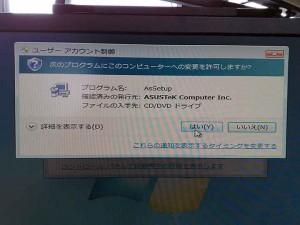 ユーザーアカウント制御ダイアログボックス