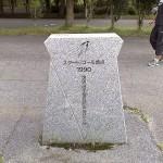 自転車の世界選手権の記念碑-表