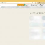 ウェブサイトで攻撃に遭いかけました