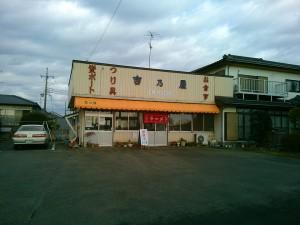 茎崎の定食屋「吉乃屋」
