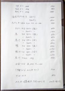 祥三郎の蕎麦のお品書き