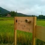 アートサイト八郷2015夏