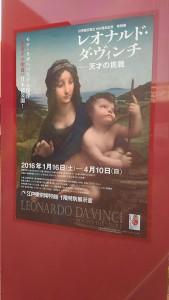 レオナルド・ダ・ヴィンチ展の糸巻きの聖母