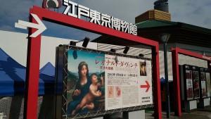 JR両国駅近くの江戸東京博物館の案内