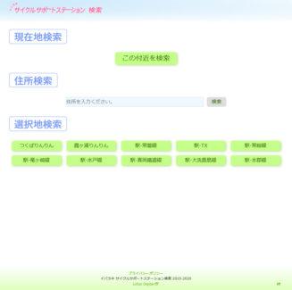 イバラキ サイクルサポートステーション検索 入力画面