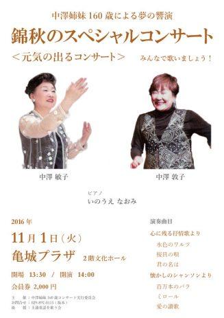 中澤姉妹160歳コンサート フライヤー