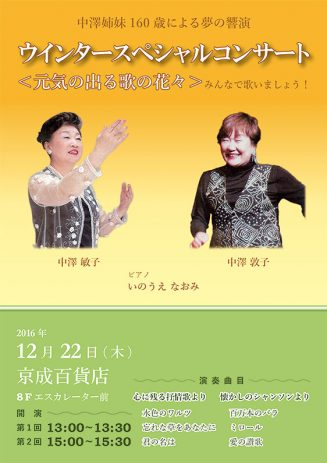 中澤姉妹ウインタースペシャルコンサート フライヤー