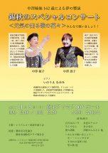 錦秋のスペシャルコンサート2017