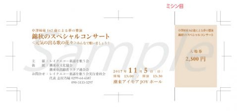Special Concert in Autumn 2017 Ticket