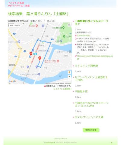イバラキ自転車サポートステーション検索 検索結果の例