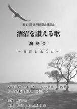 涸沼を讃える歌プログラム-p1