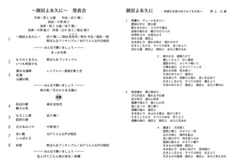 Hinuma Song Concert Program-p2-3