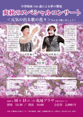 Special Concert in Autumn 2019